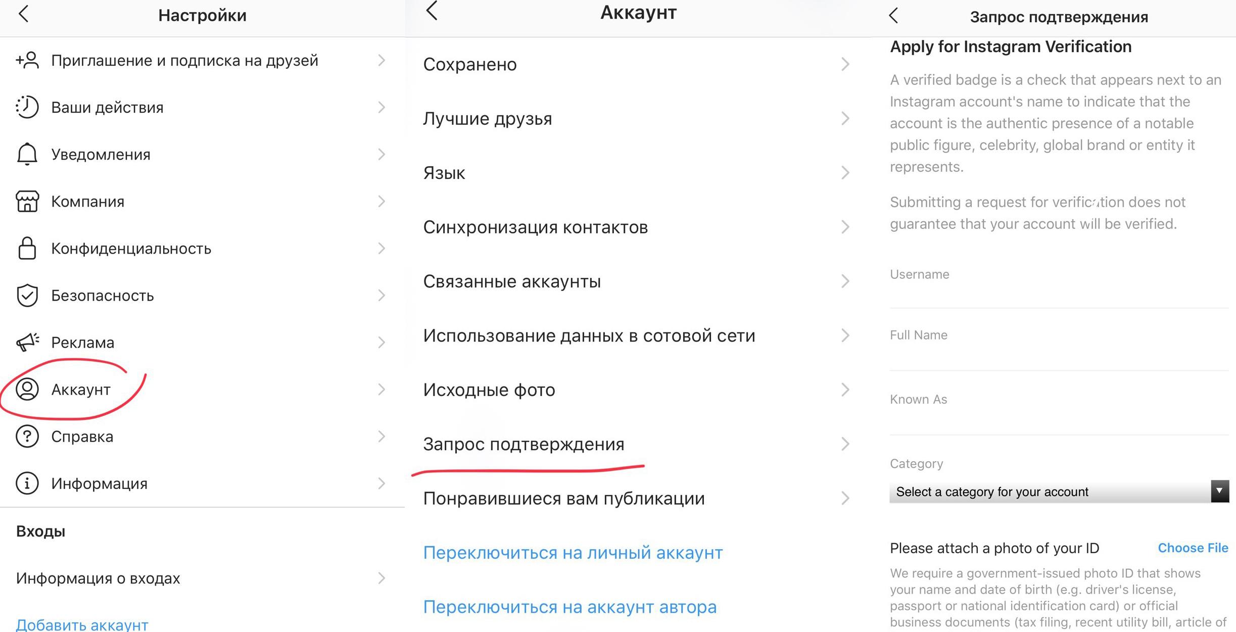 Инструкция по верификации в Инстаграм