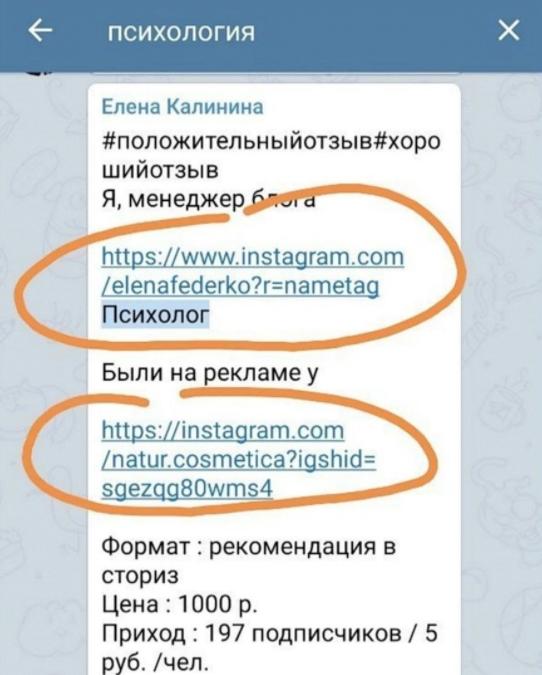 Поиск по Telegram-чатам