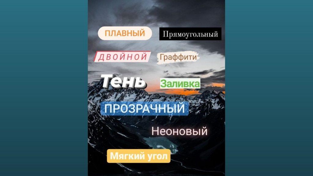 Варианты фонов для текстов в Инстаграме