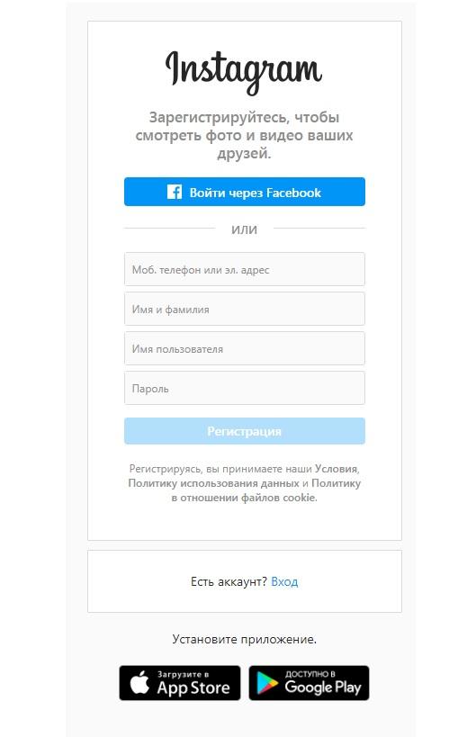 регистрация на инстграм
